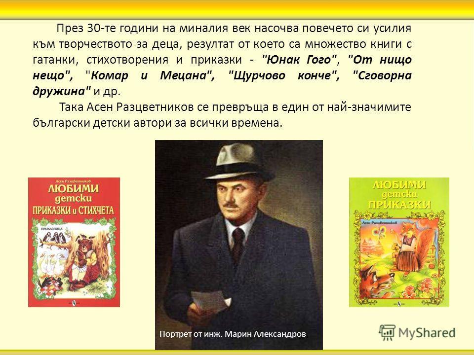 През 30-те години на миналия век насочва повечето си усилия към творчеството за деца, резултат от което са множество книги с гатанки, стихотворения и приказки -