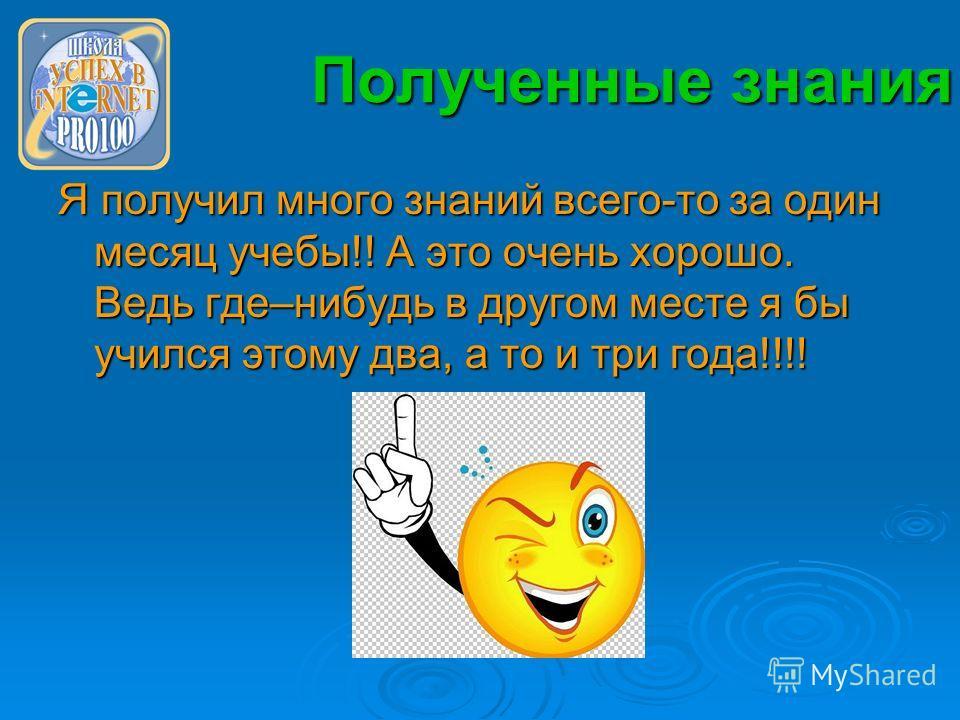 Мои впечатления от учебы в школе «Успех в Internet PRO100» Я - Сазонов Павел почтовый ящик на Google: pashet176@gmail.com Мой skype - elst176