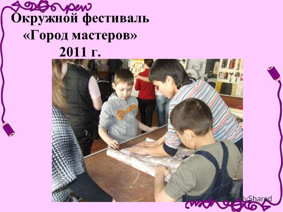 Окружной фестиваль «Город мастеров» 2011 г.