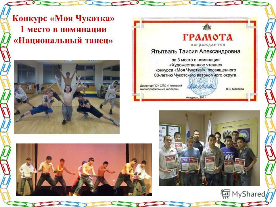 Конкурс «Моя Чукотка» 1 место в номинации «Национальный танец»