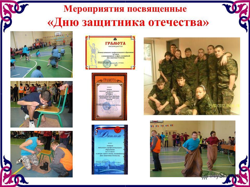 Мероприятия посвященные «Дню защитника отечества»