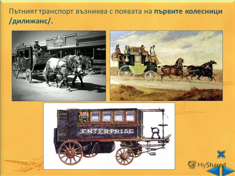 Пътният транспорт възниква с появата на първите колесници /дилижанс/.