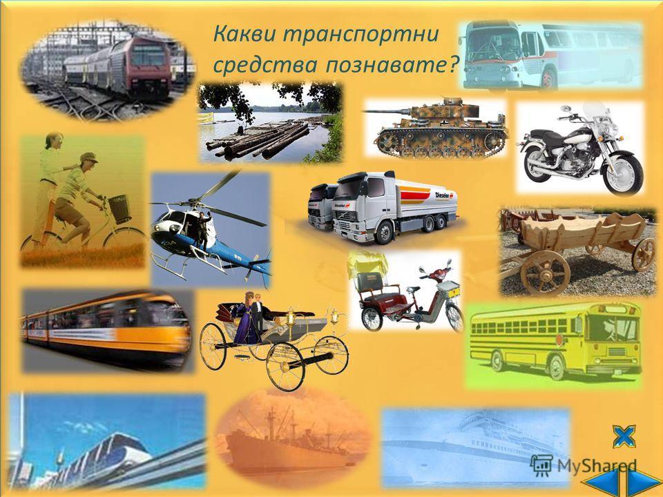Какви транспортни средства познавате?