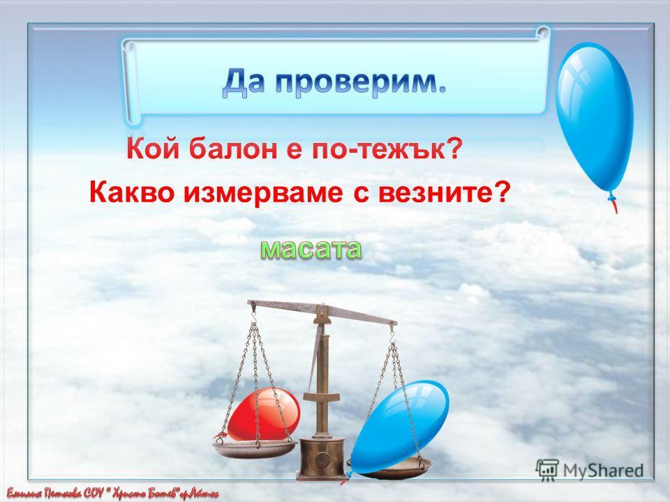 Кой балон е по-тежък? Какво измерваме с везните?