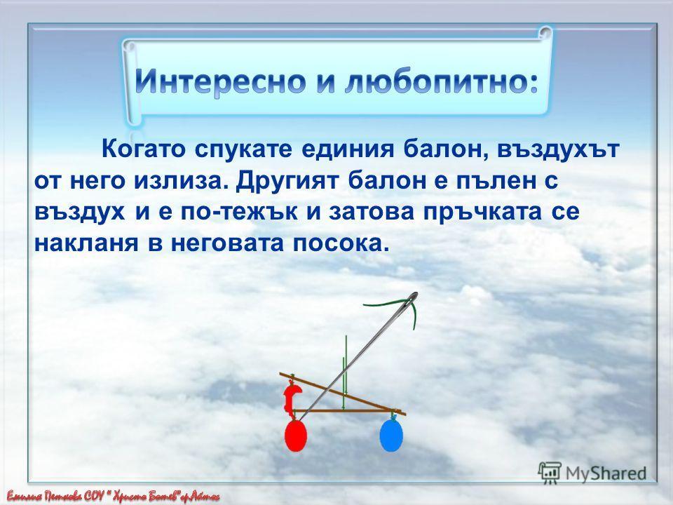 Когато спукате единия балон, въздухът от него излиза. Другият балон е пълен с въздух и е по-тежък и затова пръчката се накланя в неговата посока.