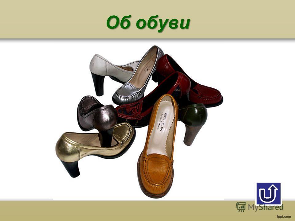 Об обуви