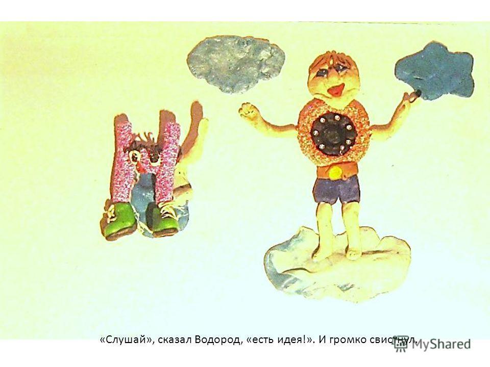 «Слушай», сказал Водород, «есть идея!». И громко свистнул.