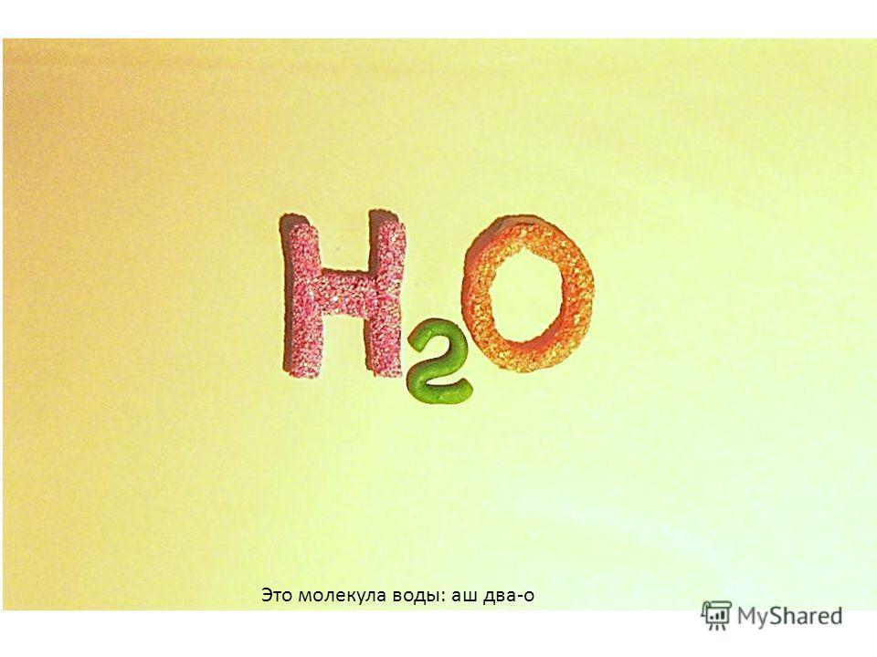 Это молекула воды: аш два-о