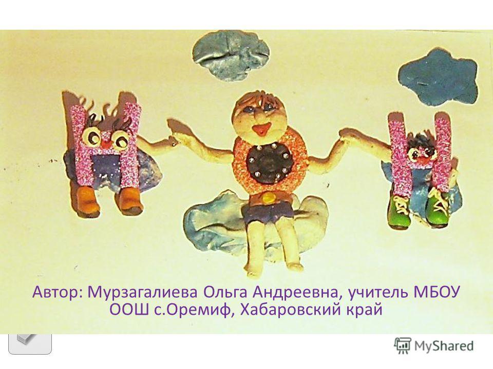 Автор: Мурзагалиева Ольга Андреевна, учитель МБОУ ООШ с.Оремиф, Хабаровский край
