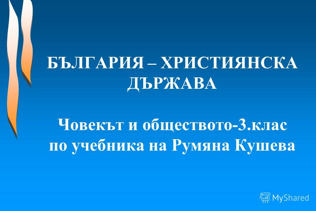 БЪЛГАРИЯ – ХРИСТИЯНСКА ДЪРЖАВА Човекът и обществото-3.клас по учебника на Румяна Кушева