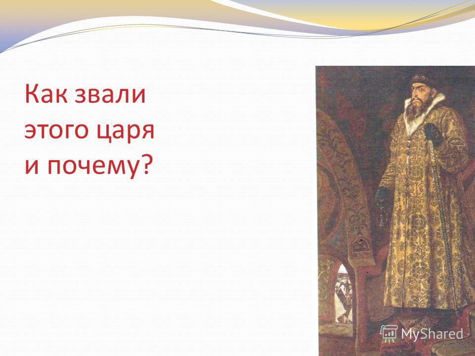 Как звали этого царя и почему?