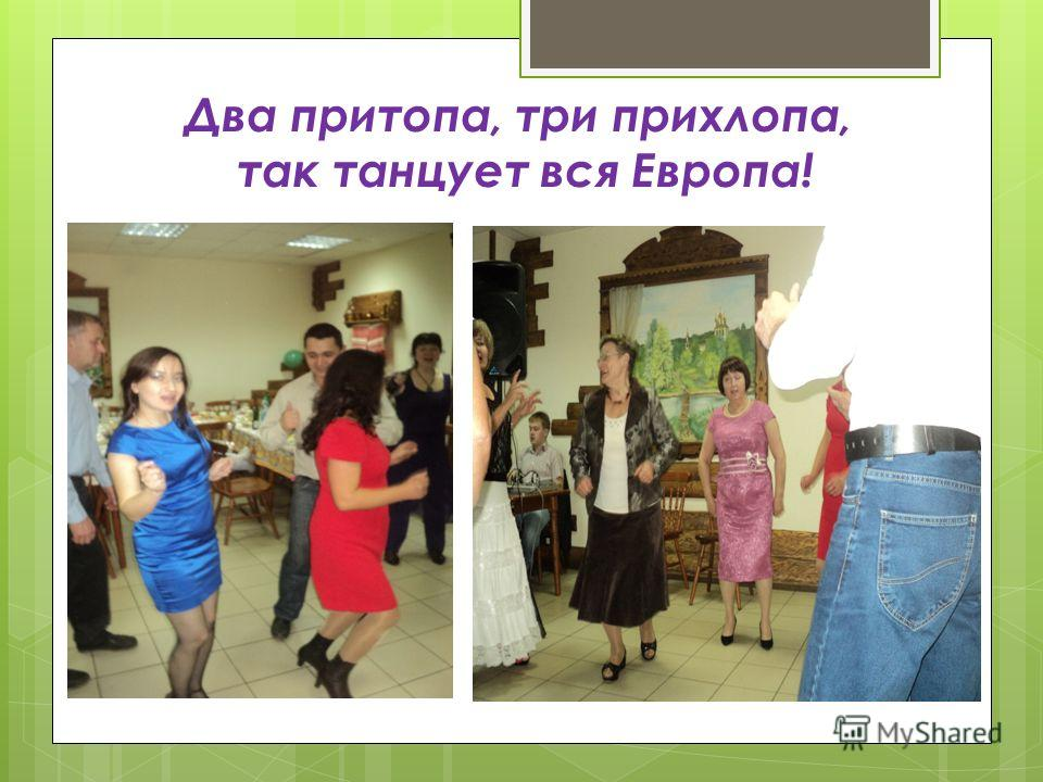 Два притопа, три прихлопа, так танцует вся Европа!