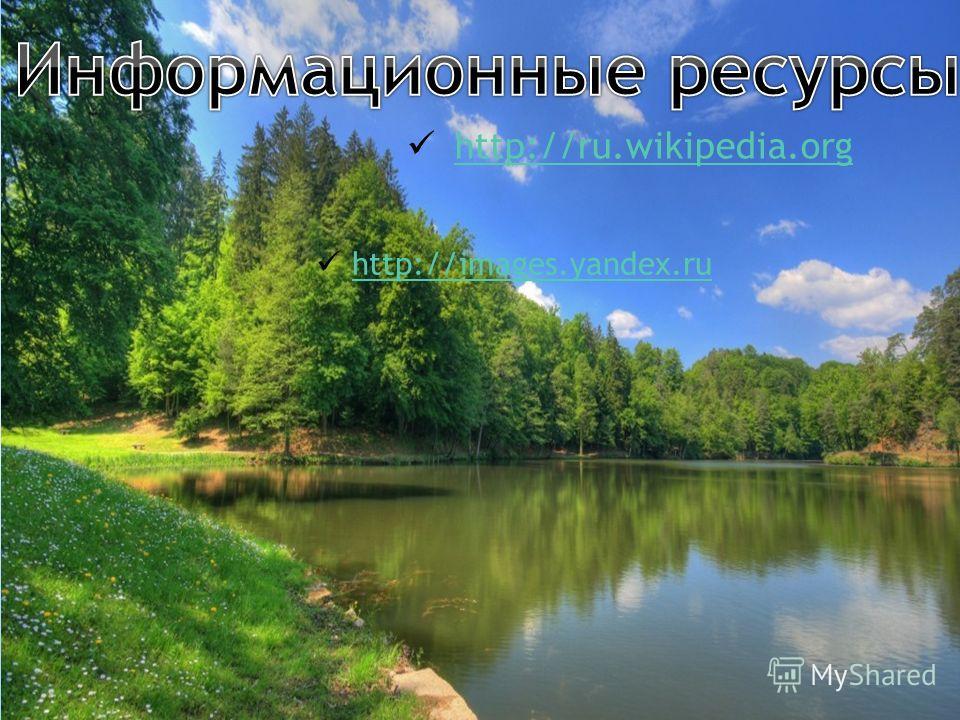 http://ru.wikipedia.org http://images.yandex.ru