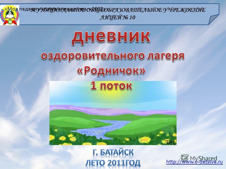 МУНИЦИПАЛЬНОЕ ОБЩЕОБРАЗОВАТЕЛЬНОЕ УЧРЕЖДЕНИЕ ЛИЦЕЙ 10 http://www.o-detstve.ru «Моя педагогическая инициатива – 2012»