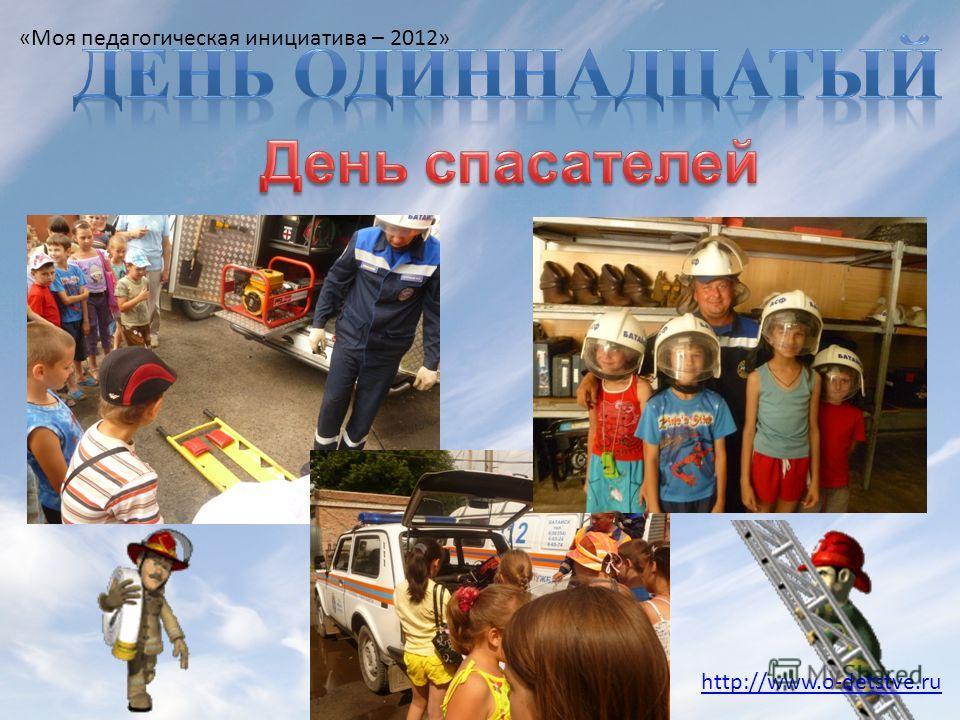 http://www.o-detstve.ru «Моя педагогическая инициатива – 2012»