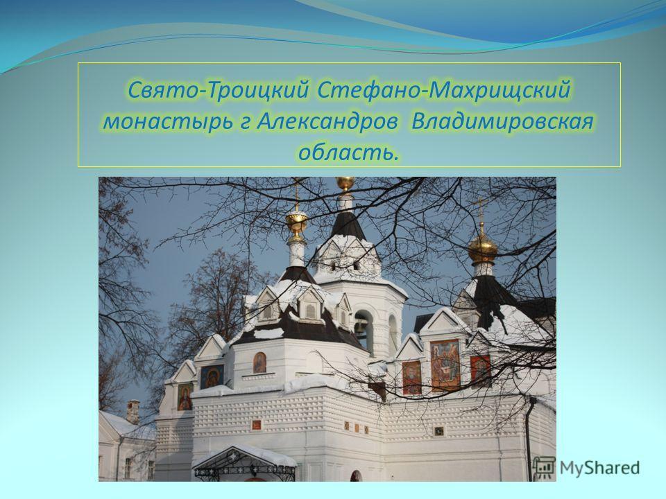 Храм Христа Спасителя, в Москве.
