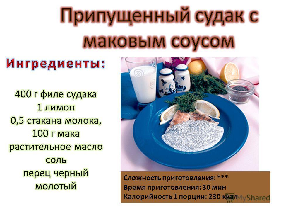 Сложность приготовления: *** Время приготовления: 30 мин Калорийность 1 порции: 230 ккал