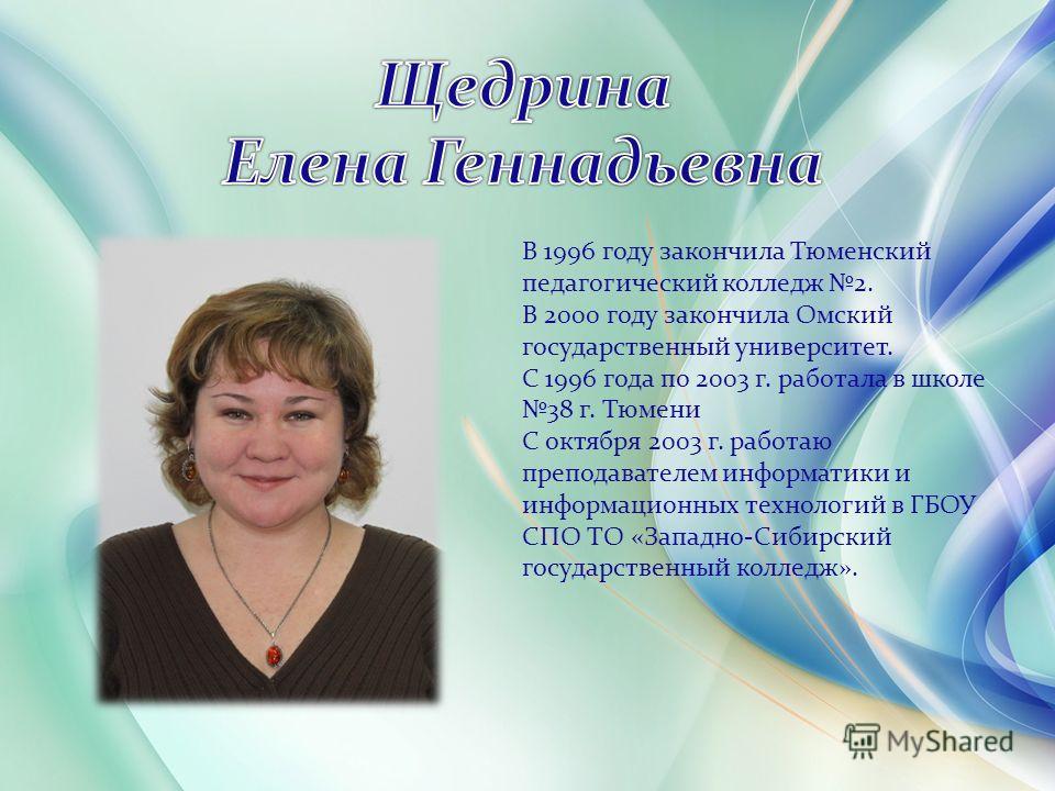 В 1996 году закончила Тюменский педагогический колледж 2. В 2000 году закончила Омский государственный университет. С 1996 года по 2003 г. работала в школе 38 г. Тюмени С октября 2003 г. работаю преподавателем информатики и информационных технологий
