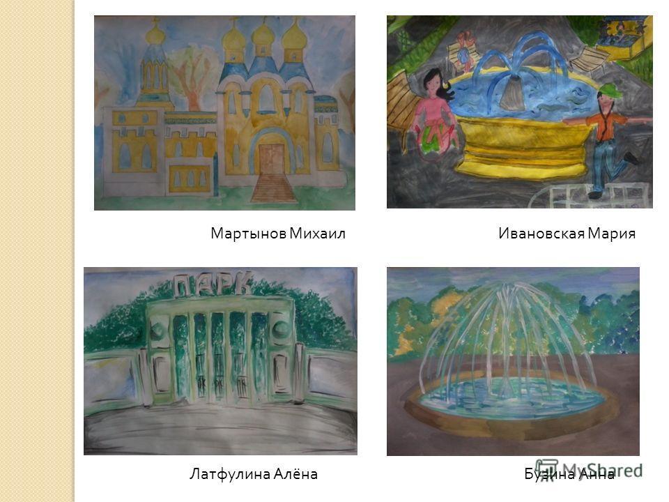 Мартынов Михаил Ивановская Мария Латфулина Алёна Бузина Анна