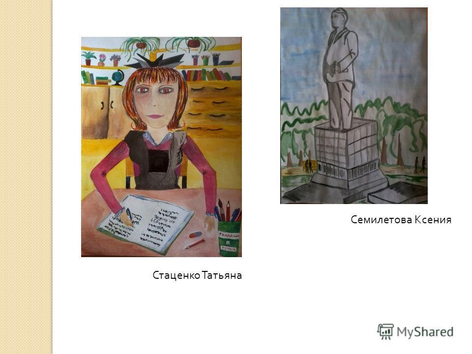 Семилетова Ксения Стаценко Татьяна