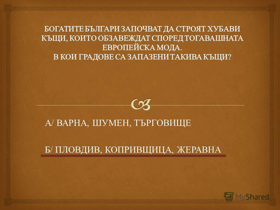 А / ВАРНА, ШУМЕН, ТЪРГОВИЩЕ Б / ПЛОВДИВ, КОПРИВЩИЦА, ЖЕРАВНА