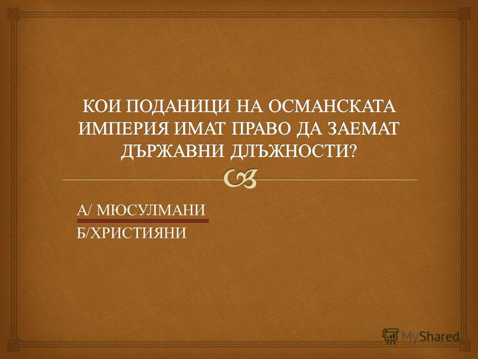 А / МЮСУЛМАНИ Б / ХРИСТИЯНИ