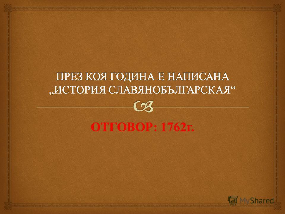 ОТГОВОР : 1762 г.