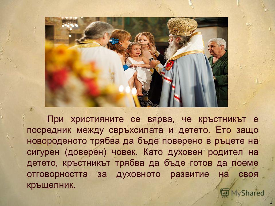 При християните се вярва, че кръстникът е посредник между свръхсилата и детето. Ето защо новороденото трябва да бъде поверено в ръцете на сигурен (доверен) човек. Като духовен родител на детето, кръстникът трябва да бъде готов да поеме отговорността