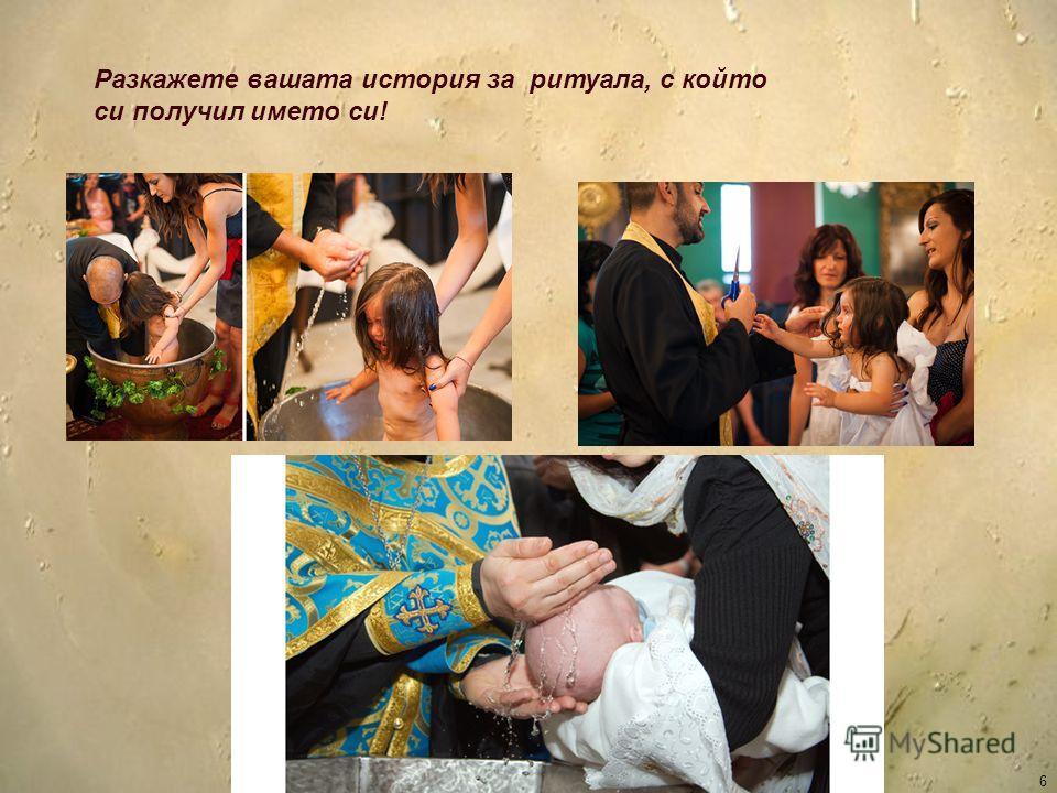 copyright 2006 www.brainybetty.com; All Rights Reserved. 6 Разкажете вашата история за ритуала, с който си получил името си!