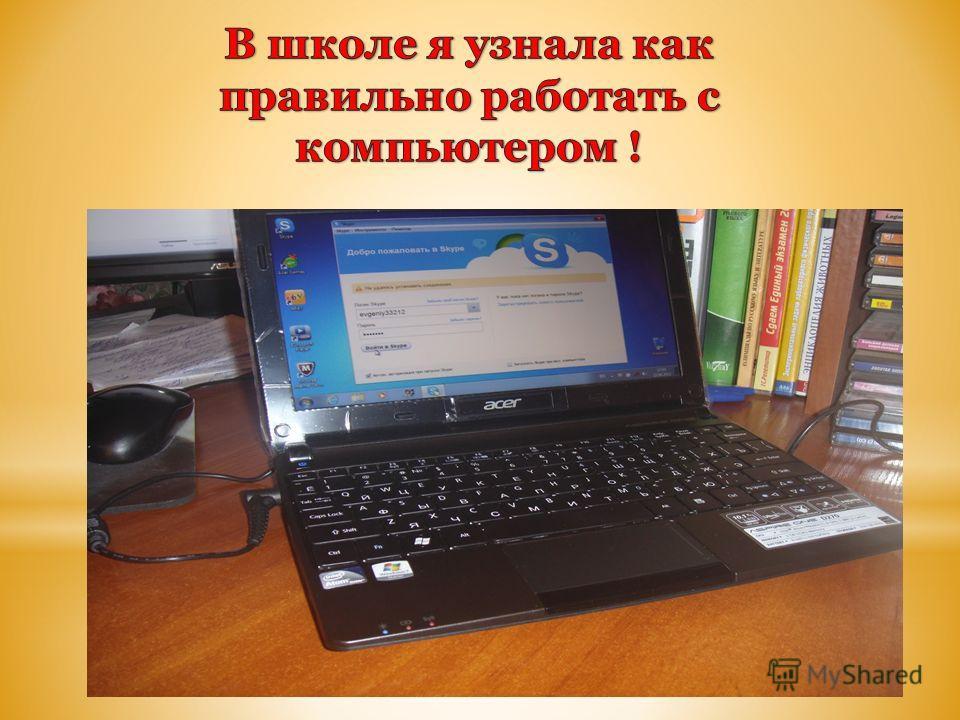 Я нашла ссылку на обучение в школуУспех в Internet PRO100 И так… я пошла учиться. http://www.pro100school.com
