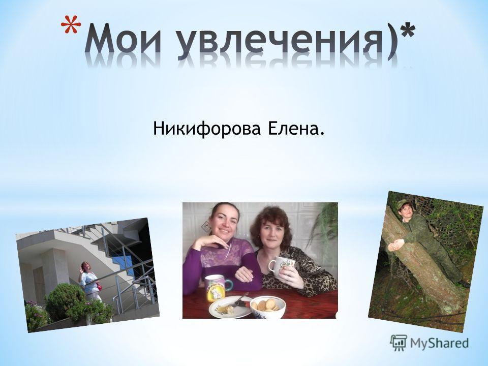 Никифорова Елена.