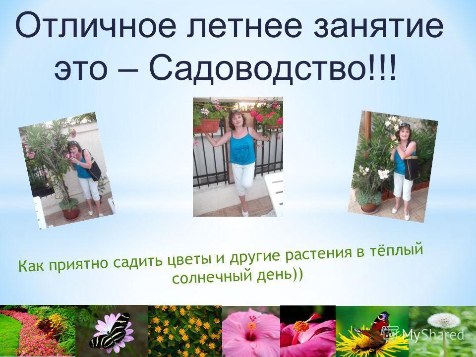 Отличное летнее занятие это – Садоводство!!! Как приятно садить цветы и другие растения в тёплый солнечный день))