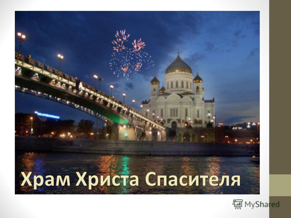 Москва святая О, Москва, Москва святая, в переулочках глухих Тополиный пух летает вдоль умытых мостовых. Может есть красивей страны, может лучше есть житье, Я настаивать не стану, видно каждому свое. Я бродил по Заполярью, спал в сугробах, жил во льд