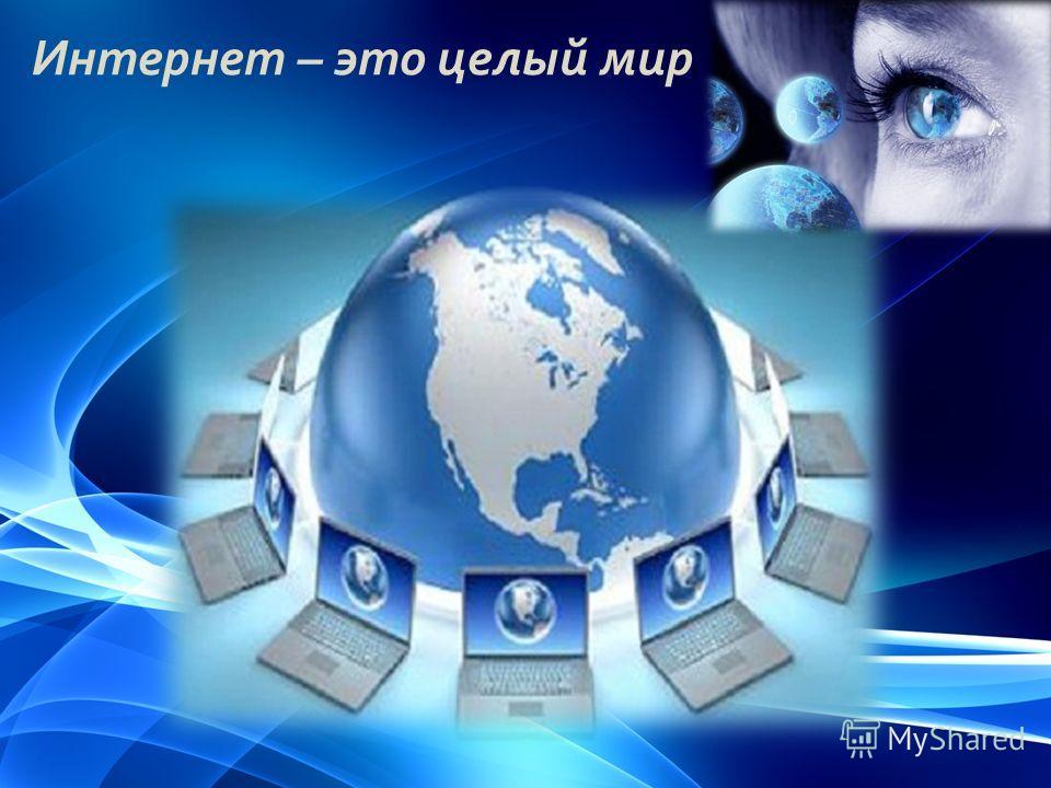 Работу подготовила Горячева Ирина Юрьевна