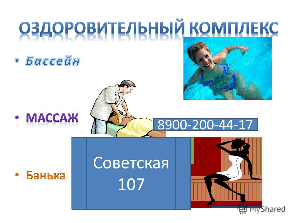 Советская 107 8900-200-44-17
