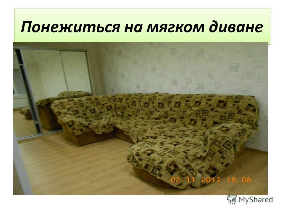Понежиться на мягком диване
