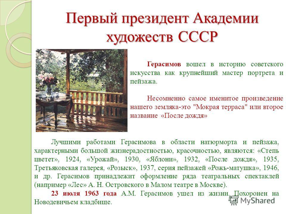 Герасимов вошел в историю советского искусства как крупнейший мастер портрета и пейзажа. Несомненно самое именитое произведение нашего земляка-это