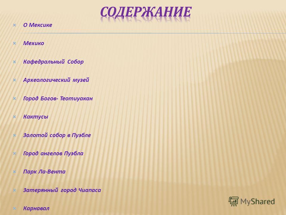 Липатникова Галина E-mail: lipatnikova_g@mail.rulipatnikova_g@mail.ru Skype; liga1063