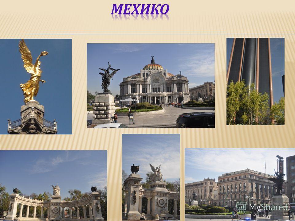 Мексика- удивительная и загадочная страна Американского континента. На ее территории до сих пор проживают древние индейцы, цивилизация ацтеков, ольмеков, майя, первобытные племена. Главная достопримечательность Мехико является археологический музей п