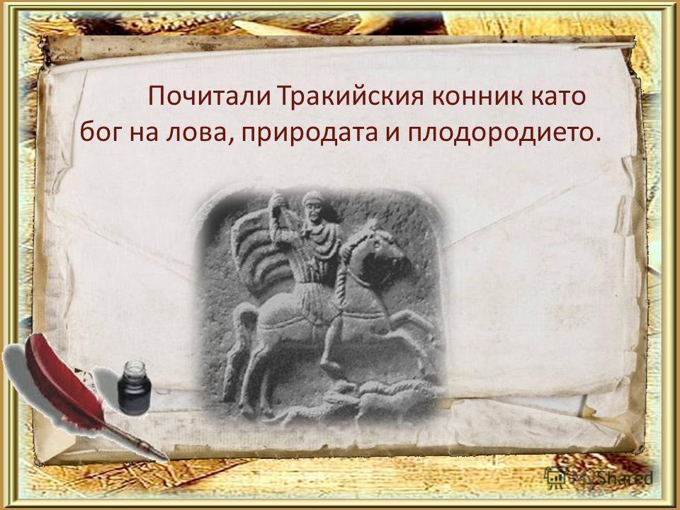 Почитали Тракийския конник като бог на лова, природата и плодородието.