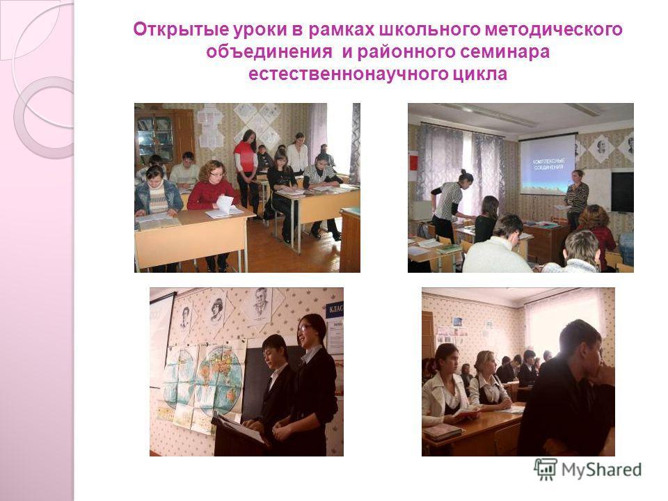 Открытые уроки в рамках школьного методического объединения и районного семинара естественнонаучного цикла