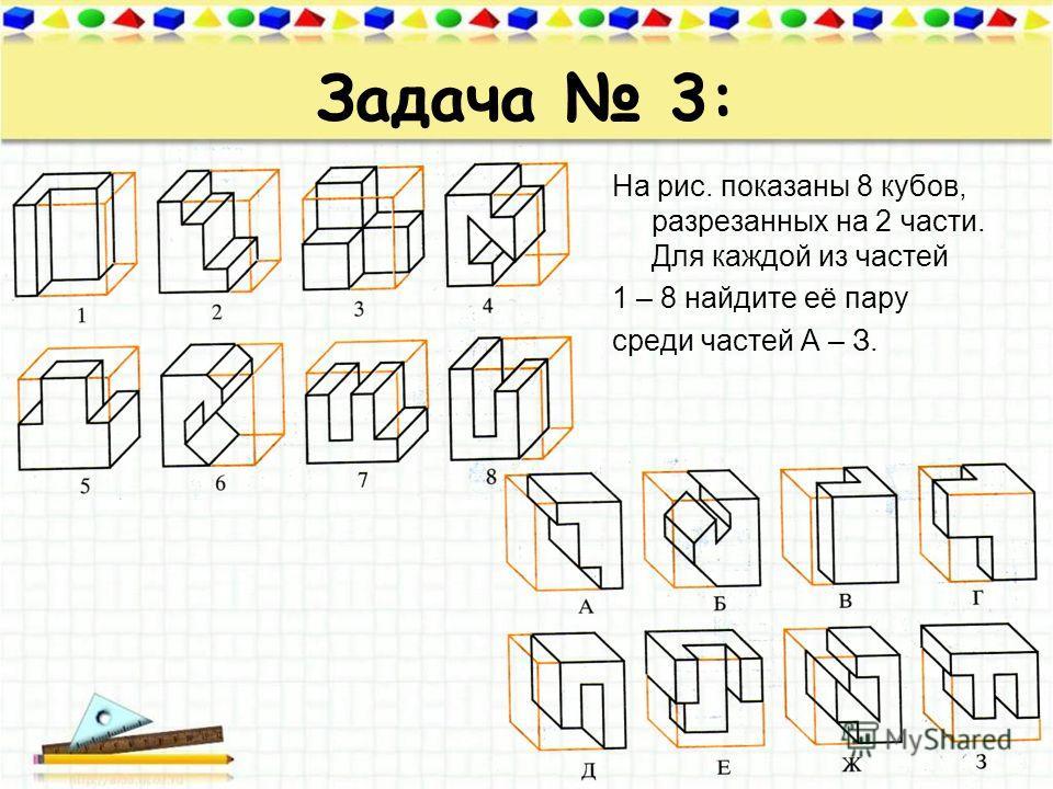 Задача 3: На рис. показаны 8 кубов, разрезанных на 2 части. Для каждой из частей 1 – 8 найдите её пару среди частей А – З.