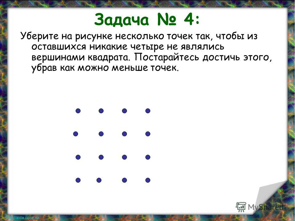 Задача 4: Уберите на рисунке несколько точек так, чтобы из оставшихся никакие четыре не являлись вершинами квадрата. Постарайтесь достичь этого, убрав как можно меньше точек.