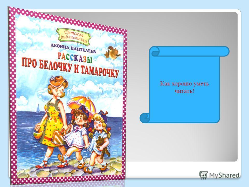 Читаем детям сами.