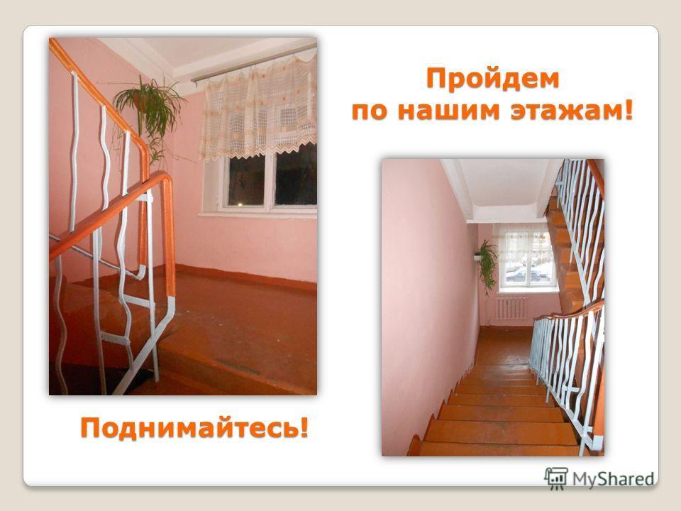 Поднимайтесь! Пройдем по нашим этажам!