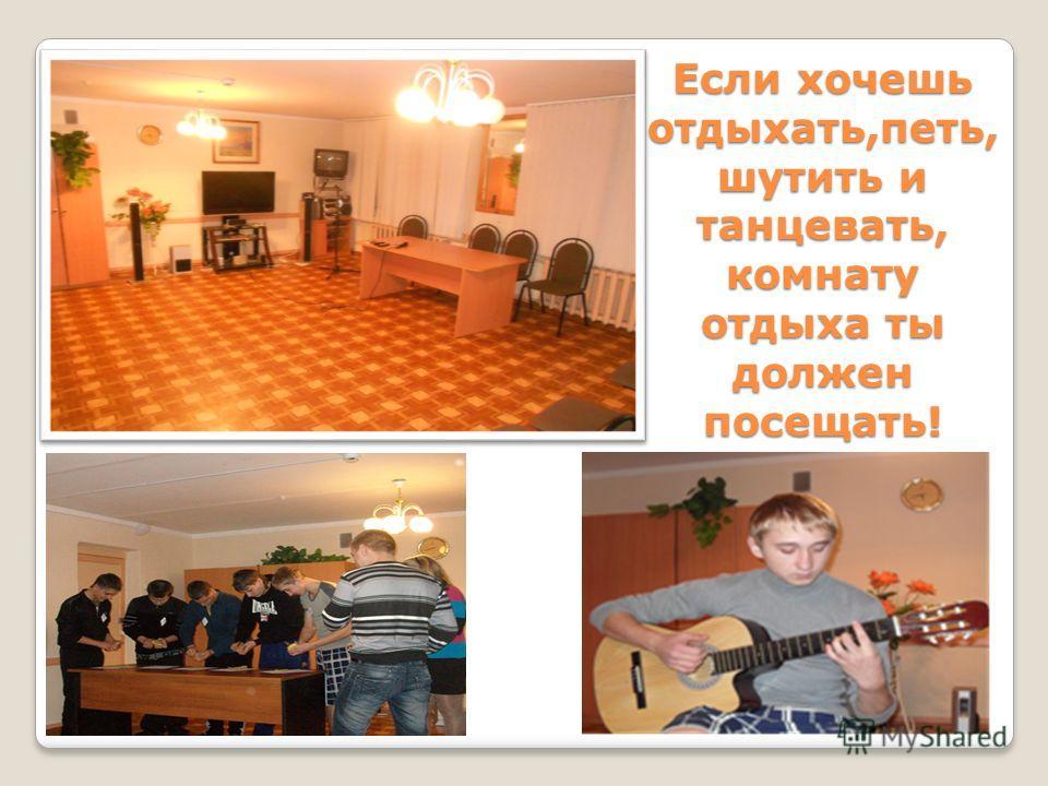 Если хочешь отдыхать,петь, шутить и танцевать, комнату отдыха ты должен посещать!