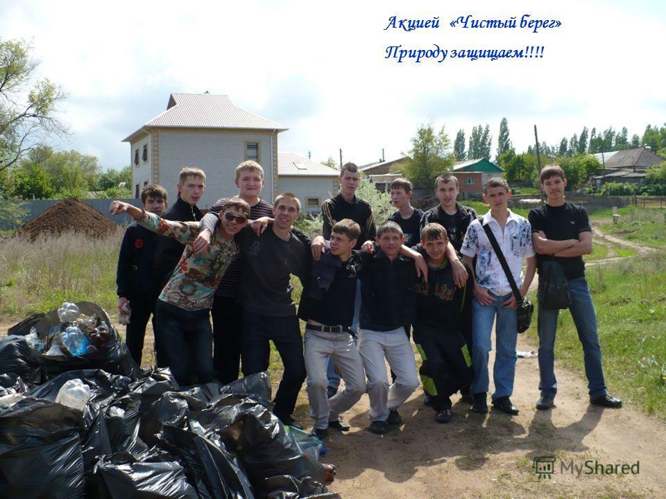 Акцией «Чистый берег» Природу защищаем!!!!
