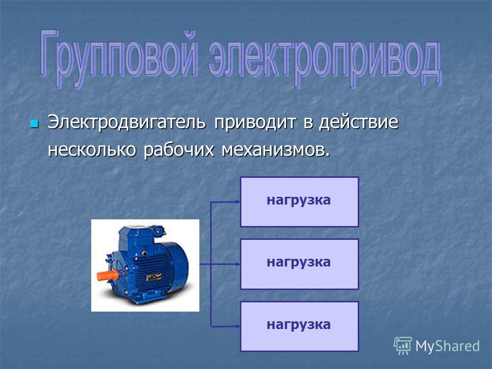 Электродвигатель приводит в действие несколько рабочих механизмов. нагрузка