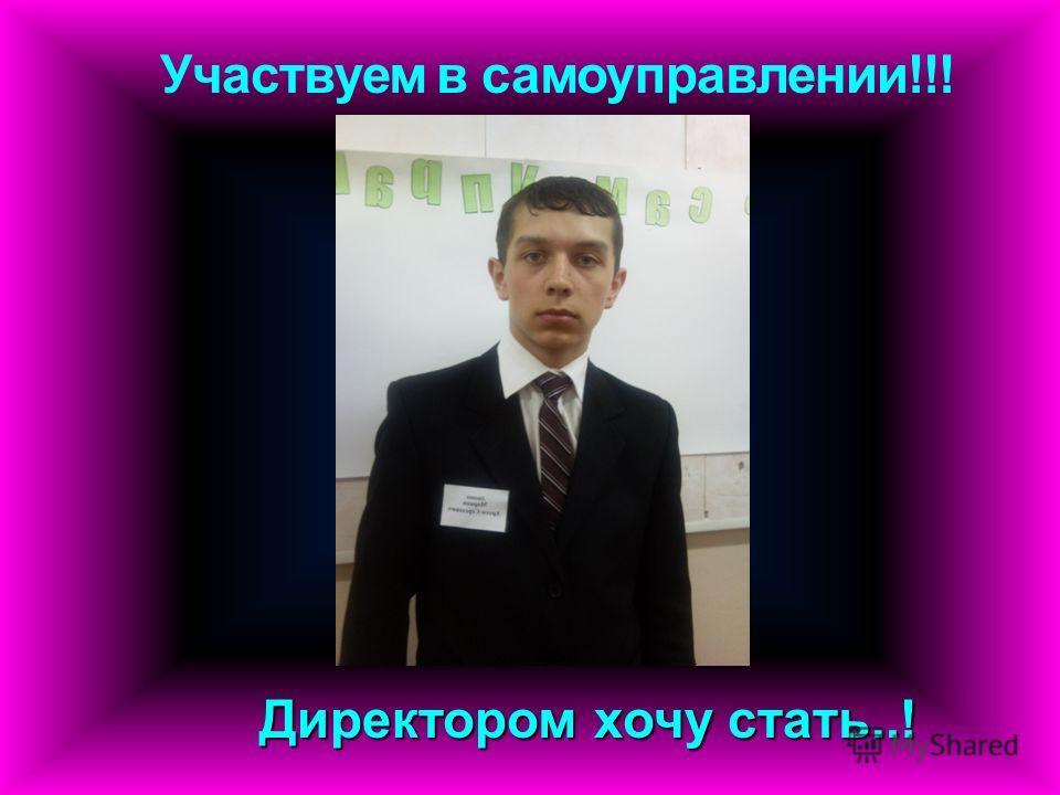Участвуем в самоуправлении!!! Директором хочу стать..!