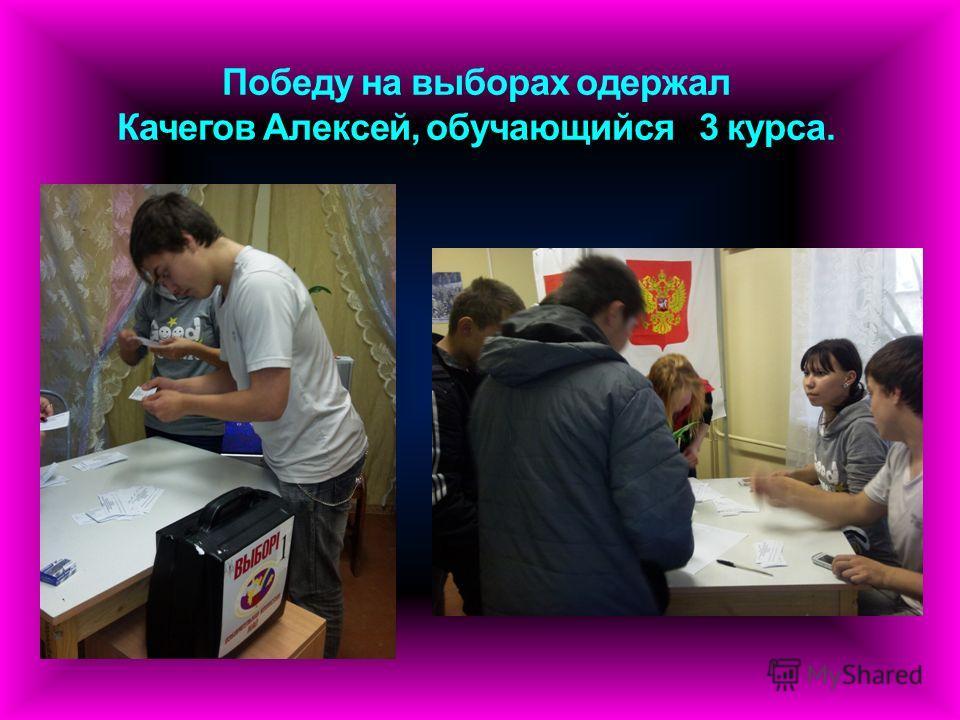 Победу на выборах одержал Качегов Алексей, обучающийся 3 курса.